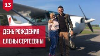 День рождения Елены Сергеевны | Полетали над Питером | Отдых за городом