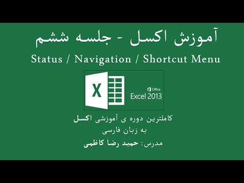 آموزش اکسل جلسه ی ششم - Status / Navigation / Shortcut Menu