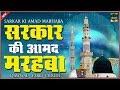 Sarkar Ki Amad Marhaba  Farid Chishti  Hazrat Paake Peer Shah Rehmattullaalay  Shoiab Ahmad