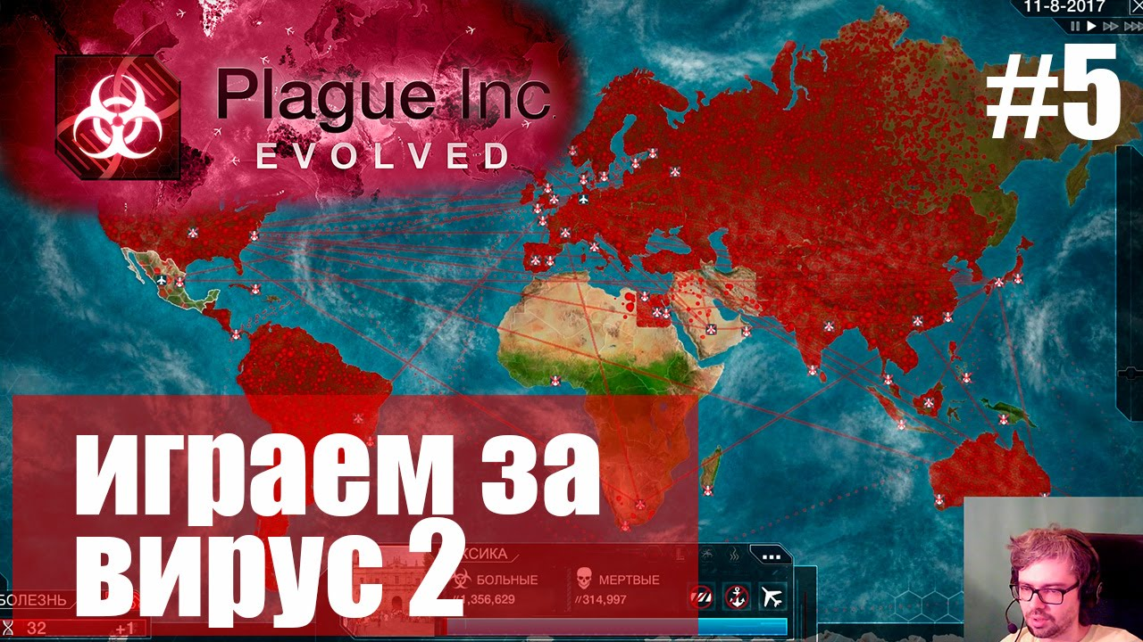 Plague inc: Evolved. Прохождение за вирус. На русском ...