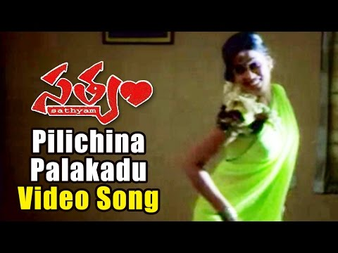 Pilichina Palakadu Video Song || Satyam Movie || Sumanth, Genelia Dsouza