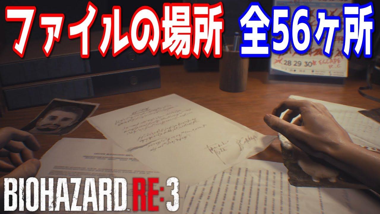 ファイル re3 バイオ ハザード