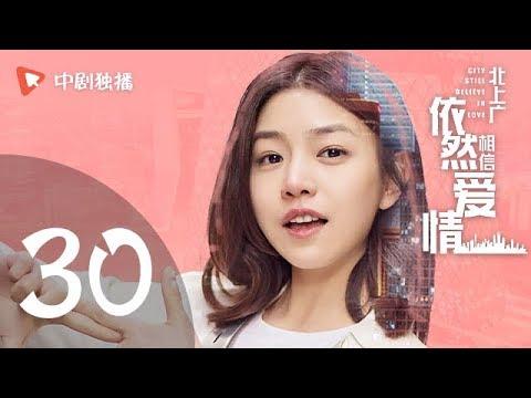北上广依然相信爱情 30 | City Still Believe in Love 30(朱亚文 / 陈妍希 领衔主演)