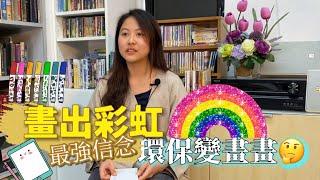 Publication Date: 2021-03-31   Video Title: 宣道會長洲堂 見証分享 黃瑞盈 畫出彩虹