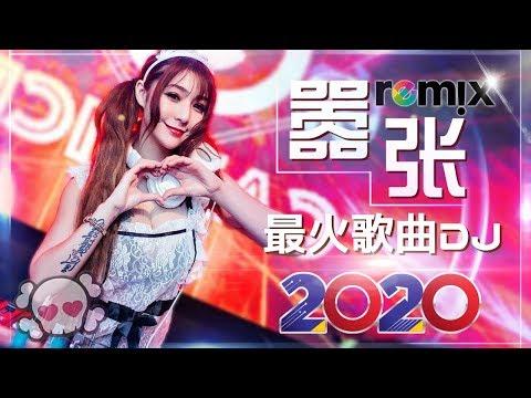 Chinese Dj Remix 2020「2020最火歌曲DJ」慢搖【嚣张〤野狼disco〤你的答案〤大田後生仔〤透明 Selfless】2020全中文舞曲串烧 – 2020 年最劲爆的DJ歌曲 |  Mp3 Download