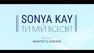 Смотреть клип Sonya Kay - Ти Мій Всесвіт