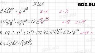 № 266 - Алгебра 7 класс Мерзляк
