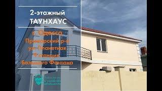 Продажа дома таунхауса квартиры в Одессе 9 станция Большого Фонтана!