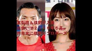 女優の高梨臨さんと浦和レッズ所属槙野智章選手が入籍しました!実にお...