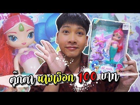 นางเงือก จินนี่ ราคาถูก!!  รีวิวตุ๊กตานางเงือก    Doll Mermaid #สุพจน์เดส