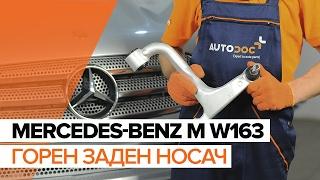 Как да сменим горен заден носач наMERCEDES-BENZ M W163 ИНСТРУКЦИЯ | AUTODOC