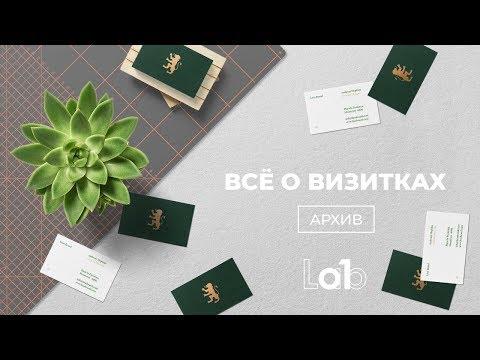 Все о визитках