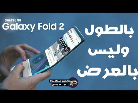 Photo of سامسونج جلاكسي فولد 2 | Samsung Galaxy Fold 2 هاتف قابل للطي جديد من شركة سامسونج – سامسونج