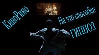 """Человек под ГИПНОЗОМ (отрывок из фильма """"Прочь"""")"""