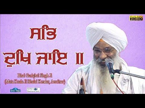 Bhai Guriqbal Singh Ji (Amritsar) || 05Aug2018 || Jamnapar Delhi