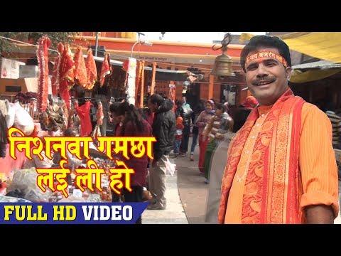 निशनवा गमछा लई ली हो - Bhojpuri Bhakti Bhajan 2018 - Rahul Pandey