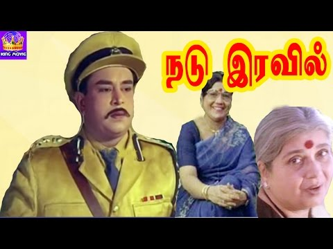 Nadu Iravil-Major Sundarrajan,Pandari Bai,Sowcar Janaki,Old Thriller Mega Hit Tamil H D Full Movie