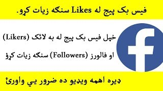 How to increase facebook page Likers and Followers in pashto