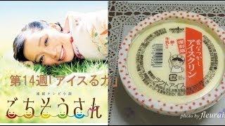 NHK連続テレビ小説『ごちそうさん第14週あらすじ』「アイスる力」の朗読...