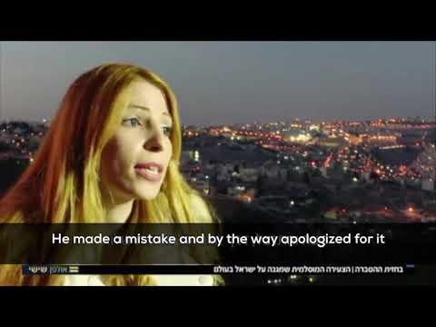 Dema Tayeh - Israeli arab against the BDS || Channel 2 News