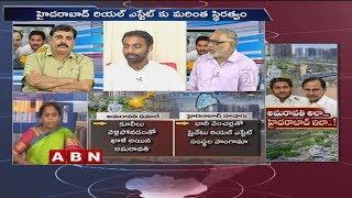 Discussion on Amaravati and Hyderabad Development | Part 1
