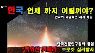 [자란스런한국]한국천문연구원 등 국제 연구팀 개발 적외…
