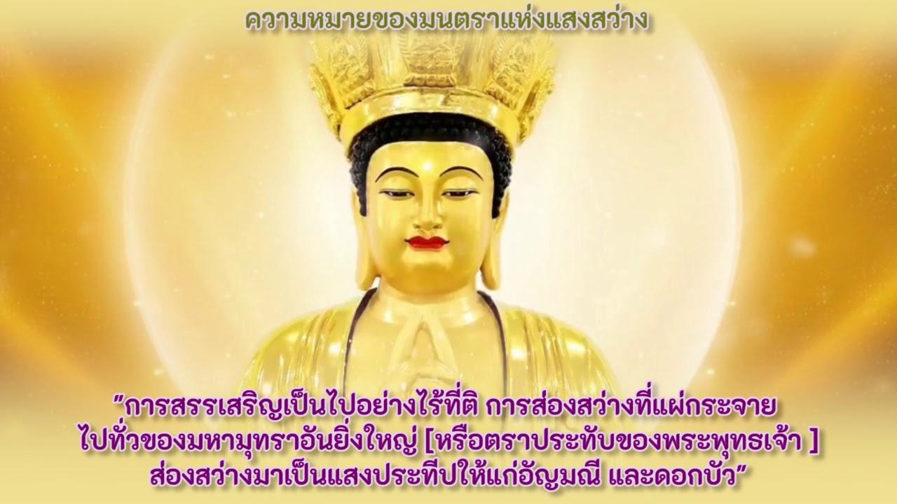 光明真言 มนตราแห่งแสงสว่าง พระไวโรจนะพุทธเจ้า Vairocana Buddha  - The Mantra of Light