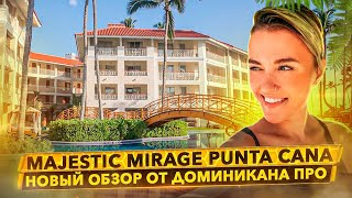 Majestic Mirage Punta Cana полный обзор отеля от Доминикана ПРО