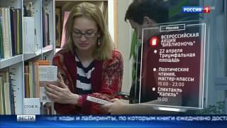 Москва превратится в большую библиотеку