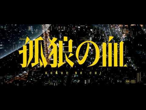 『孤狼の血』映画オリジナル特報