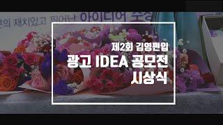 대학편입의 전설 김영편입, 제2회 공모전 시상식 개최!
