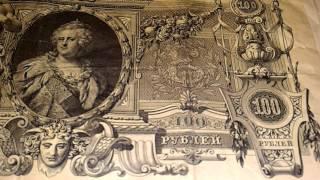 100 рублів 1910 року Рідкісний зберегти
