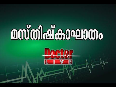 Brain Attack |മസ്തിഷ്കാഘാതം  Doctor Live 16 March 2016