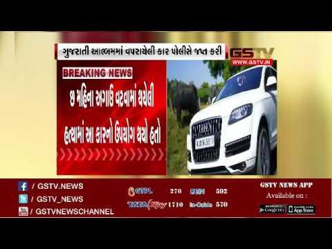 Download Kinjal Dave's Gujarati Album 'Char Bangdi Vadi Gadi' AUDI car detained by Ahmedabad Police