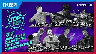 [생중계] 제23회 서울드럼페스티벌 - 2일차 | Ro…