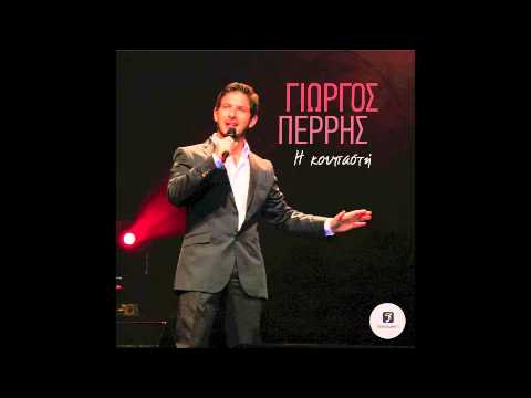 George Perris - I Koupasti | Official Audio Release (new)