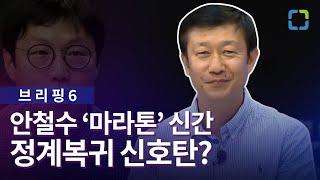 [김준일의 핫6] 10.1 브리핑6 : 안철수 '마라톤…