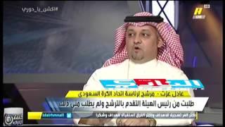 عادل عزت المرشح لرئاسة الاتحاد السعودي ضيف اكشن يادوري اللقاء كامل