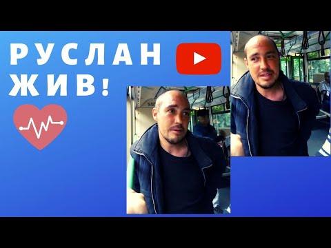 БРОДЯГА РУСЛАН с канала ABRАCADABRA TV ВОСКРЕС второй раз!!!