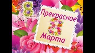 видео СМС с 8 Марта для милых женщин. Обсуждение на LiveInternet