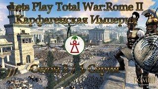 Let's Play Total War:Rome II.Карфагенская Империя (s2/ep1) - Незаконченные дела
