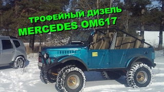 РЕАЛЬНЫЙ КОЗЁЛ УАЗ/ГАЗ-69 + Mers OM617 + Simex Extreme Trekker + luxury