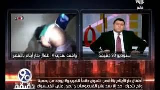 فيديو.. نزيل بدار أيتام يروي كواليس اعتداء مشرفة على 4 أطفال بالأقصر