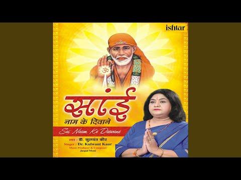 Sai Ram Sai Ram Sai Dhuni