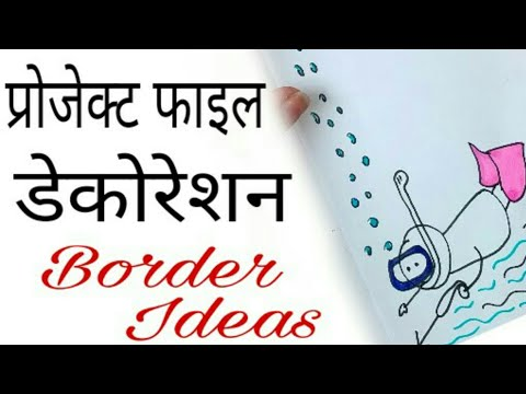 Border designs for school projects | Project File Decoration Ideas | page / paper Decoration ideas !