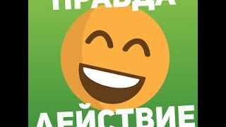 Gambar cover Правда или действие (почти как челкнж)