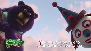 Урфин Джюс и его деревянные солдаты/анонс/ телеканал