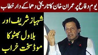 PM Imran Khan's Fiery Speech at GHQ on Pakistan Defence Day | 6 September 2018 | Express News