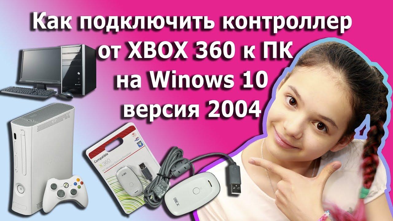 Подключение ГЕЙМПАДА XBOX 360 к WINDOWS 10 update 2004  в 2020 году ?