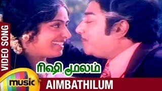 Rishi Moolam Tamil Movie Songs | Aimbathilum Video Song | Sivaji Ganesan | KR Vijaya | Ilayaraja